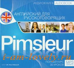 Изучение английского языка по методу доктора Пимслера