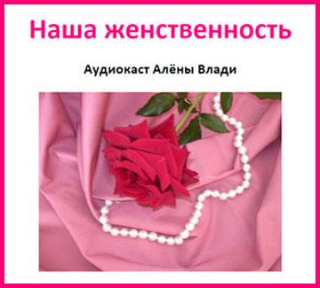"""Аудиокаст Алёны Влади """"Наша женственность"""""""
