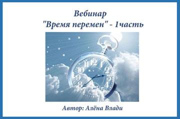 "Вебинар ""Время перемен"" - 1 часть"