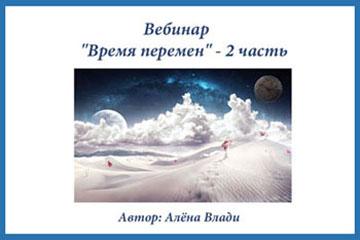 "Вебинар ""Время перемен"" -2 часть"
