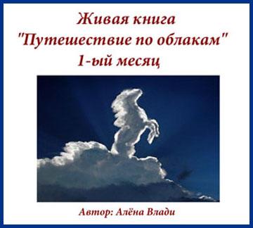 """Живая книга """"Путешествие по облакам-1-ый месяц"""""""