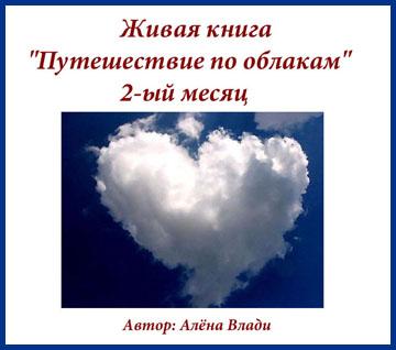 """Живая книга """"Путешествие по облакам-2-ый месяц"""""""