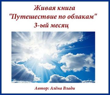 """Живая книга """"Путешествие по облакам-3-ый месяц"""""""
