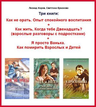 """""""Как не орать"""" - 3 книги"""