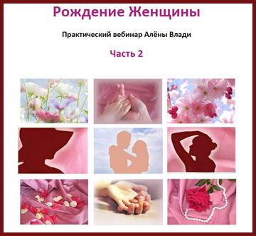 """Практический вебинар """"Рождение Женщины"""" - Часть 2"""