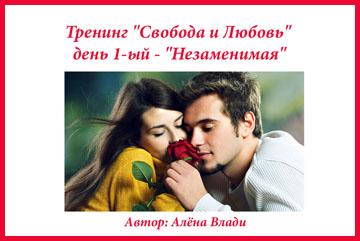 """Тренинг """"Свобода и Любовь"""" день 1-ый - """"Незаменимая"""""""