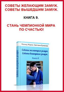 """Советы желающим замуж. Советы вышедшим замуж""- книга 9"