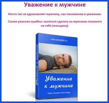 """""""Уважение к мужчине""""- 2-х дневный вебинар"""